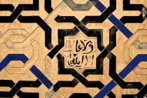 La lengua árabe y su influencia en Al-Andalus
