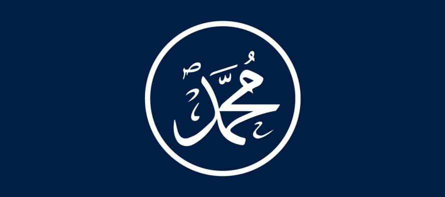 El Santo Profeta Muhammad (sa)